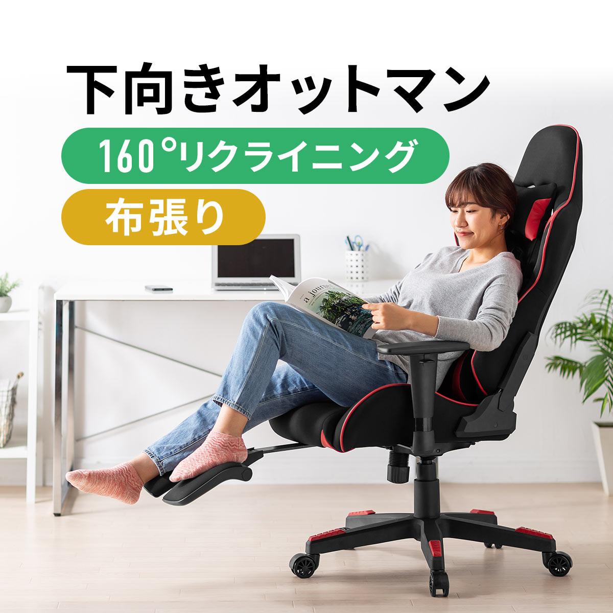 リクライニングチェア パソコンチェア ゲーミングチェア 書斎 布張り ハイバック 収納式 オットマン バケットシート ロッキング デスクチェア レーシングチェア リビングチェア レッド オフィスチェア 肘付き チェアー 椅子 いす イス