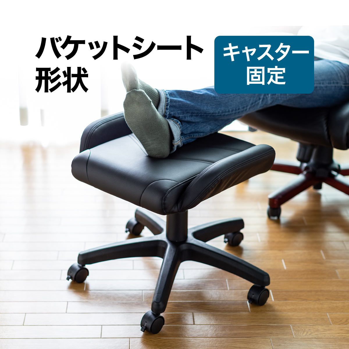 オットマン 足置き ゲーミング バケットシート形状 キャスター付き ストッパー スツール オットマンチェア 椅子 イス いす チェアー ブラック