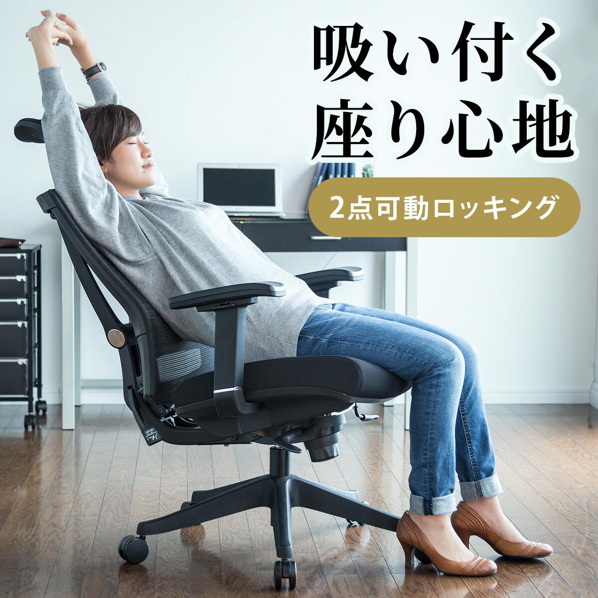 メッシュチェア ヘッドレスト付 ランバーサポート付 ロッキング 肘掛け 座面前後スライド可能 キャスター付き ブラック ネットチェア パソコンチェア オフィスチェア デスクチェア 椅子