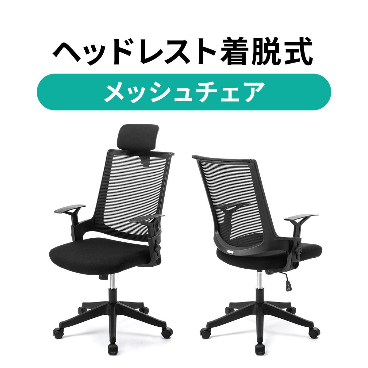 メッシュチェア オフィスチェア ワークチェア パソコンチェア デスクチェア 事務椅子 肘付き ロッキング ハイバック ヘッドレスト ブラック 椅子 イス いす チェアー