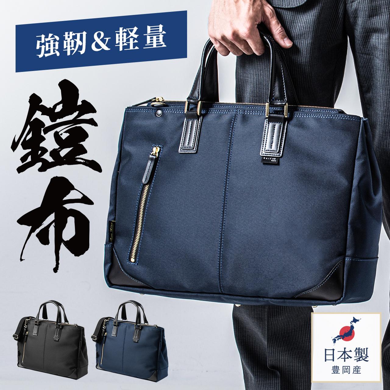 ビジネスバッグ メンズ 日本製 豊岡縫製 ブランド 国産素材 鎧布 13.3型ワイド A4 2way 高強度ナイロン 通勤 ブリーフケース ブラック