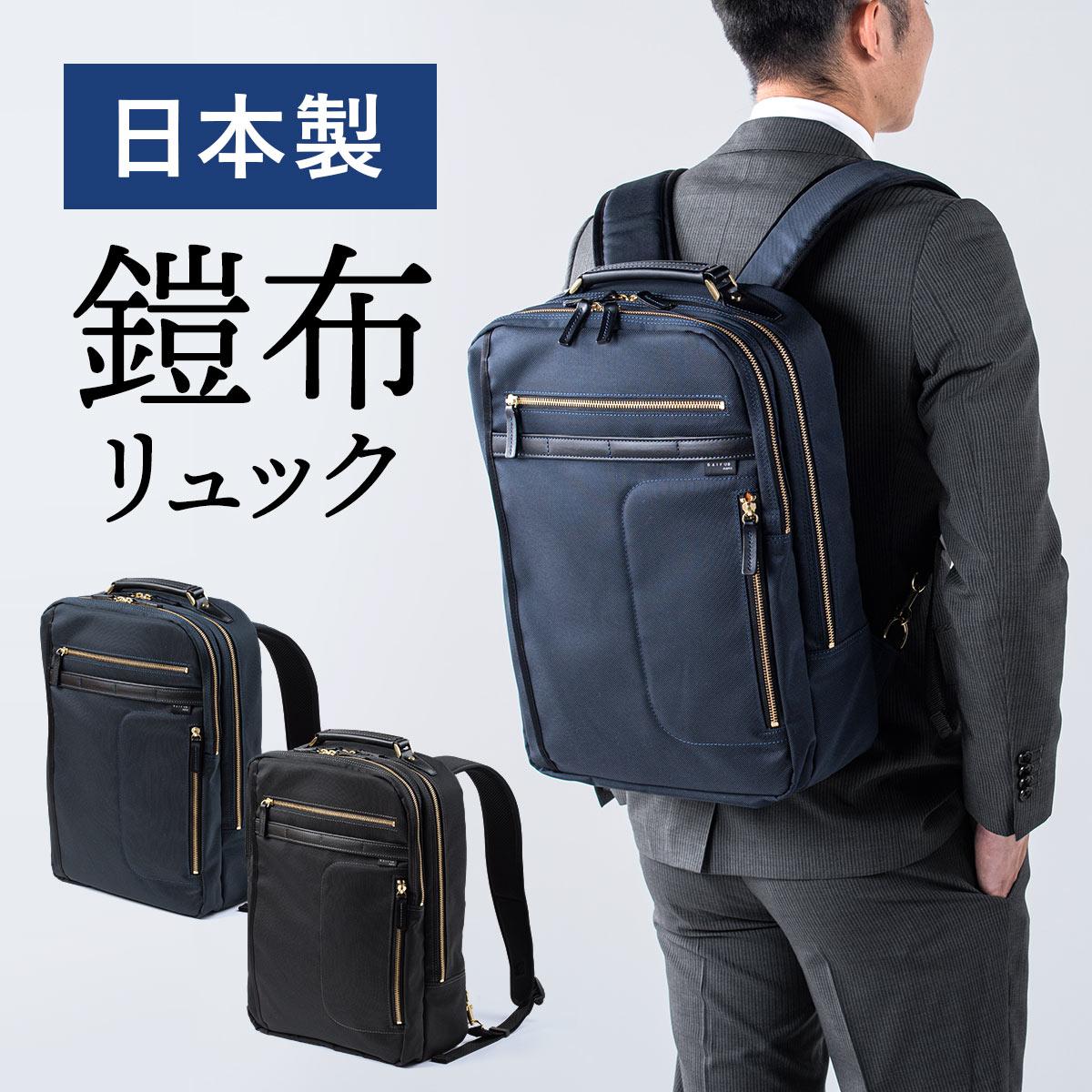 ビジネスリュック メンズ 鎧布 自立 日本製 鎧布生地 ダブルルーム 18L A4 おしゃれ 通勤 ギフト 贈り物 プレゼント PCリュック