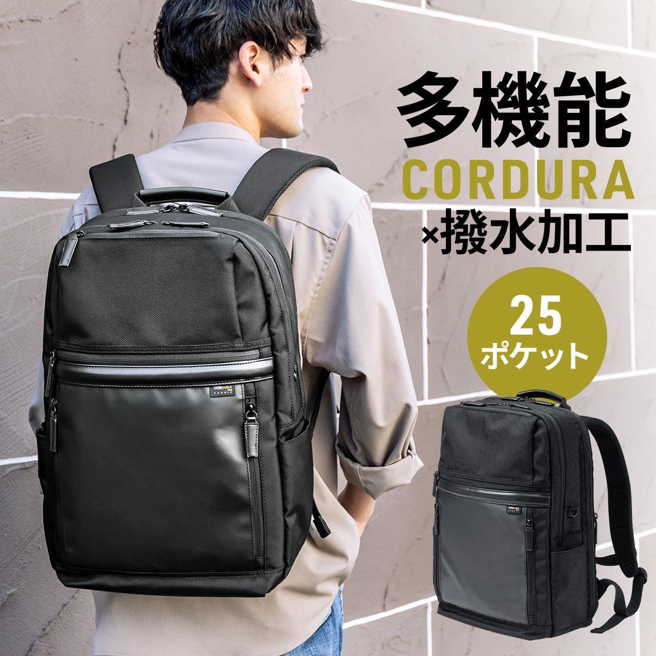 ビジネスリュック メンズ 大容量 高強度コーデュラ生地 A4 15.6型PC 多ポケット テフロン加工 撥水