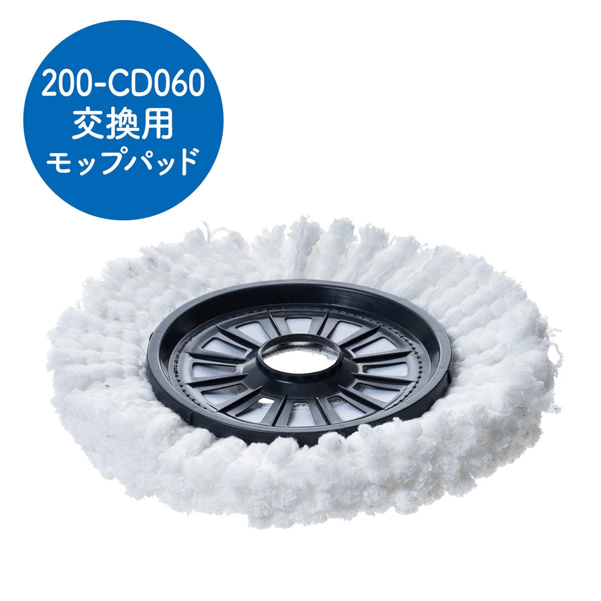 200-CD060P サンワダイレクト限定品 交換用モップ 卓抜 大掃除 卸売り 200-CD060専用 2個入り