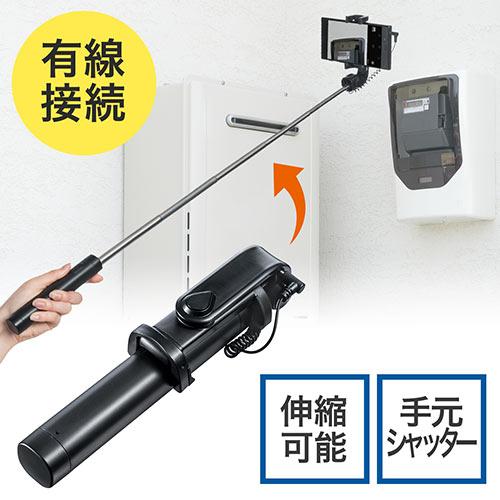 自撮り棒 セルフィー 有線3.5mm接続 ブラック 縦向き/横向き対応 コンパクト 軽量 スマホ三脚 入学 卒業