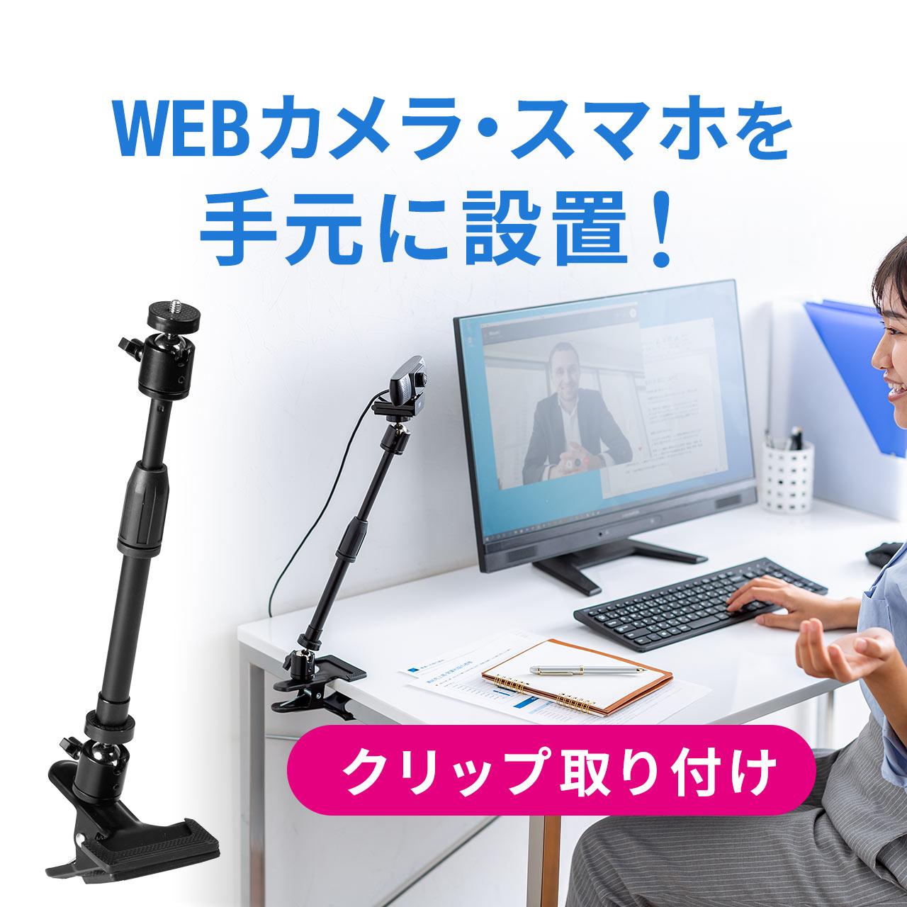 カメラ iphone ウェブ