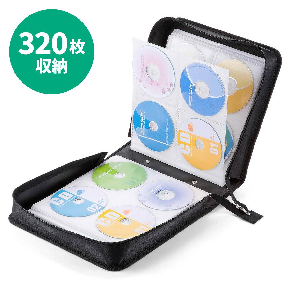 [200-FCD030]【サンワダイレクト限定品】 CDケース DVDケース 持ち運び キャリングケース 320枚収納 ファイル型 収納ケース メディアケース