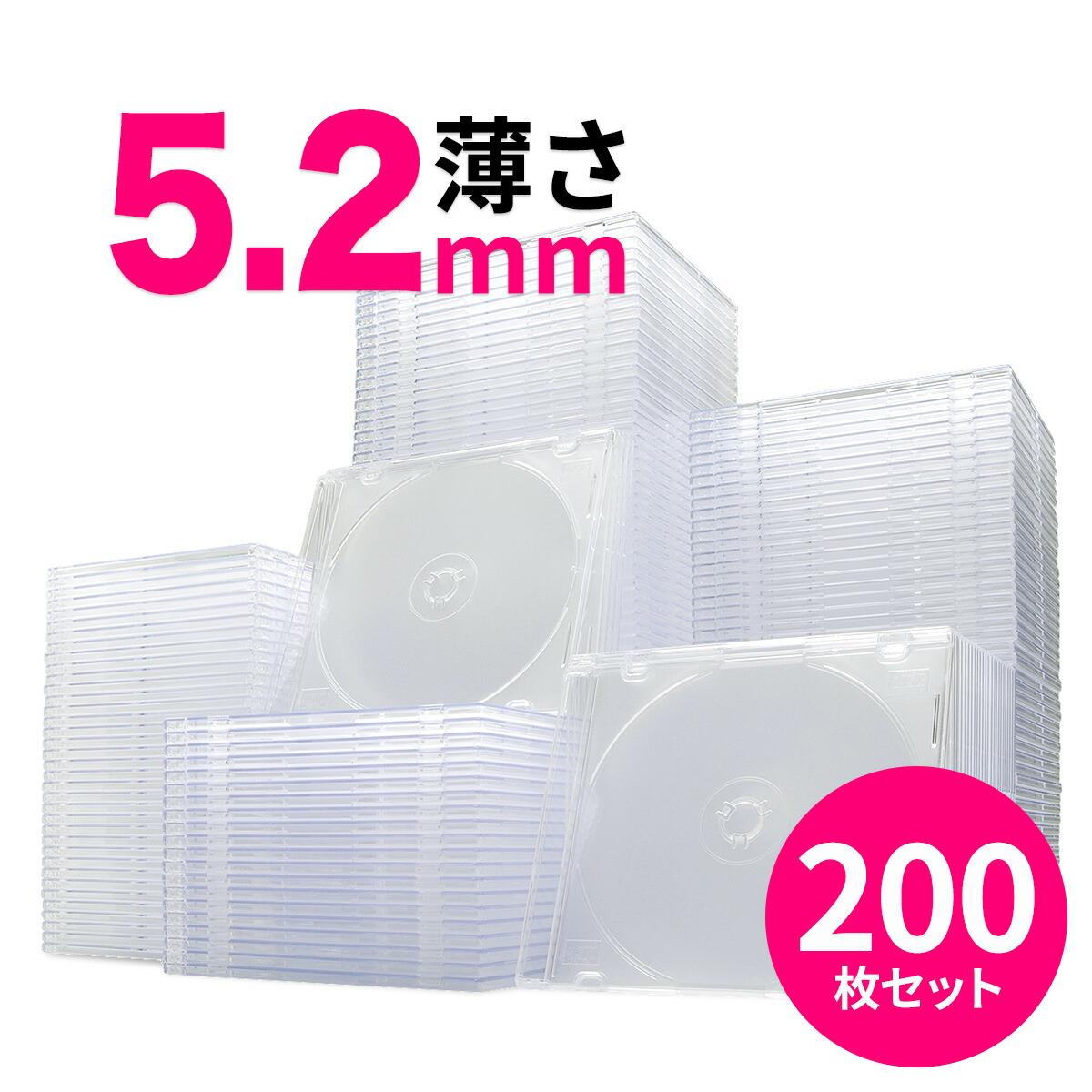 CDケース DVDケース ブルーレイケース 200枚セット プラケース スリムケース(5.2mm) 収納ケース メディアケース [200-FCD031-200]【サンワダイレクト限定品】