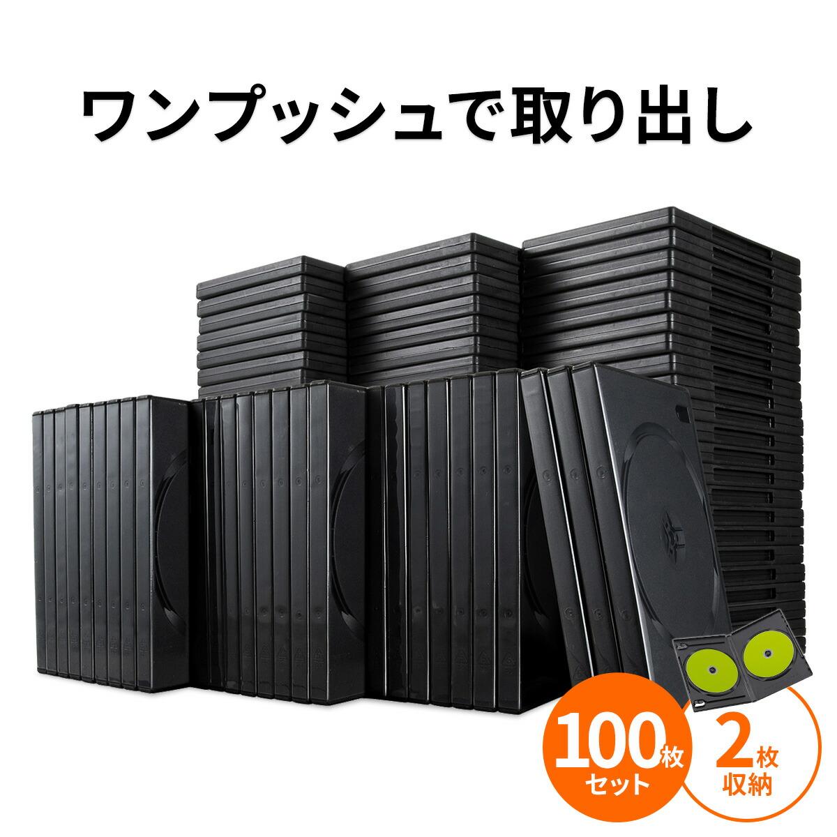 DVDケース トールケース 2枚収納×100枚セット 収納ケース メディアケース