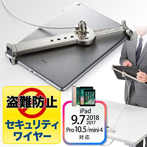 200-SL019SV サンワダイレクト限定品 送料無料 激安☆超特価 タブレット iPad セキュリティワイヤー 10.5インチ 9.7インチiPad 7インチ~10インチ対応 4対応 Pro 2018 2017 汎用タイプ mini シルバー 公式ショップ