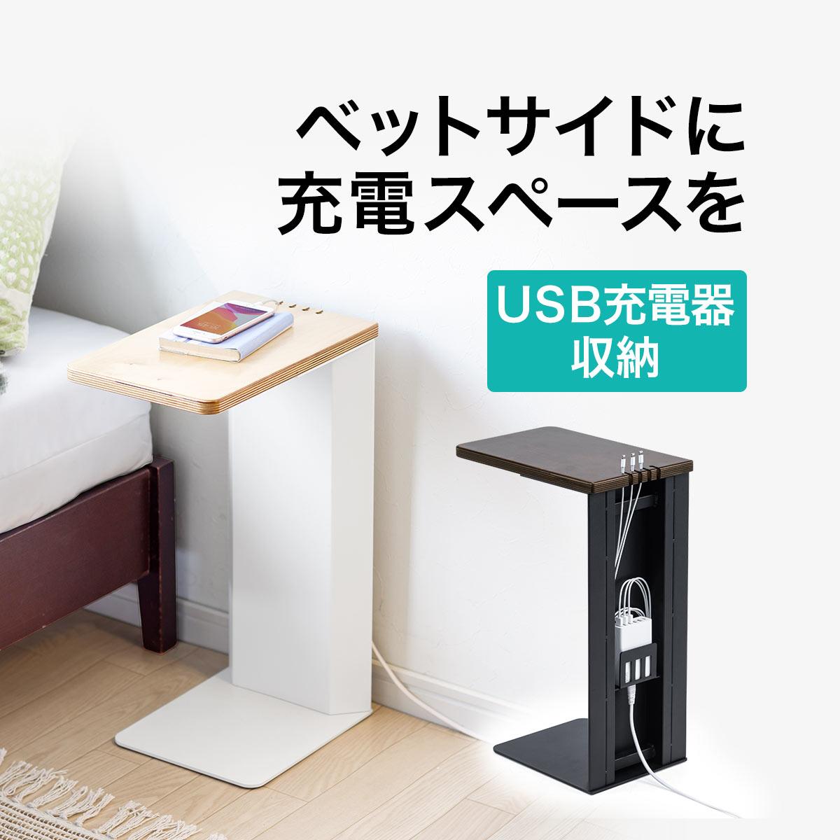 ベッドサイドテーブル ソファサイドテーブル USB充電器収納 充電スタンド 天然木使用
