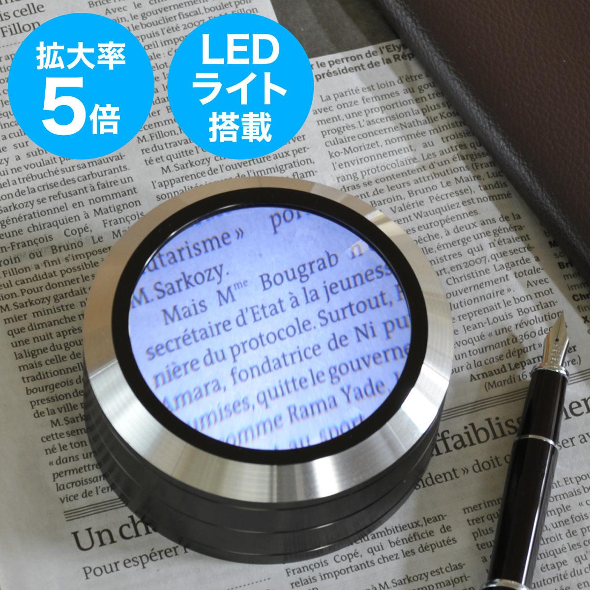 400-CAM013 サンワダイレクト限定品 送料無料 バースデー 記念日 ギフト 贈物 お勧め 通販 無料サンプルOK 拡大鏡 ルーペ 5倍 虫眼鏡 敬老の日 高級感あるおしゃれなデザイン プレゼントに最適 LEDライト付きで明るい
