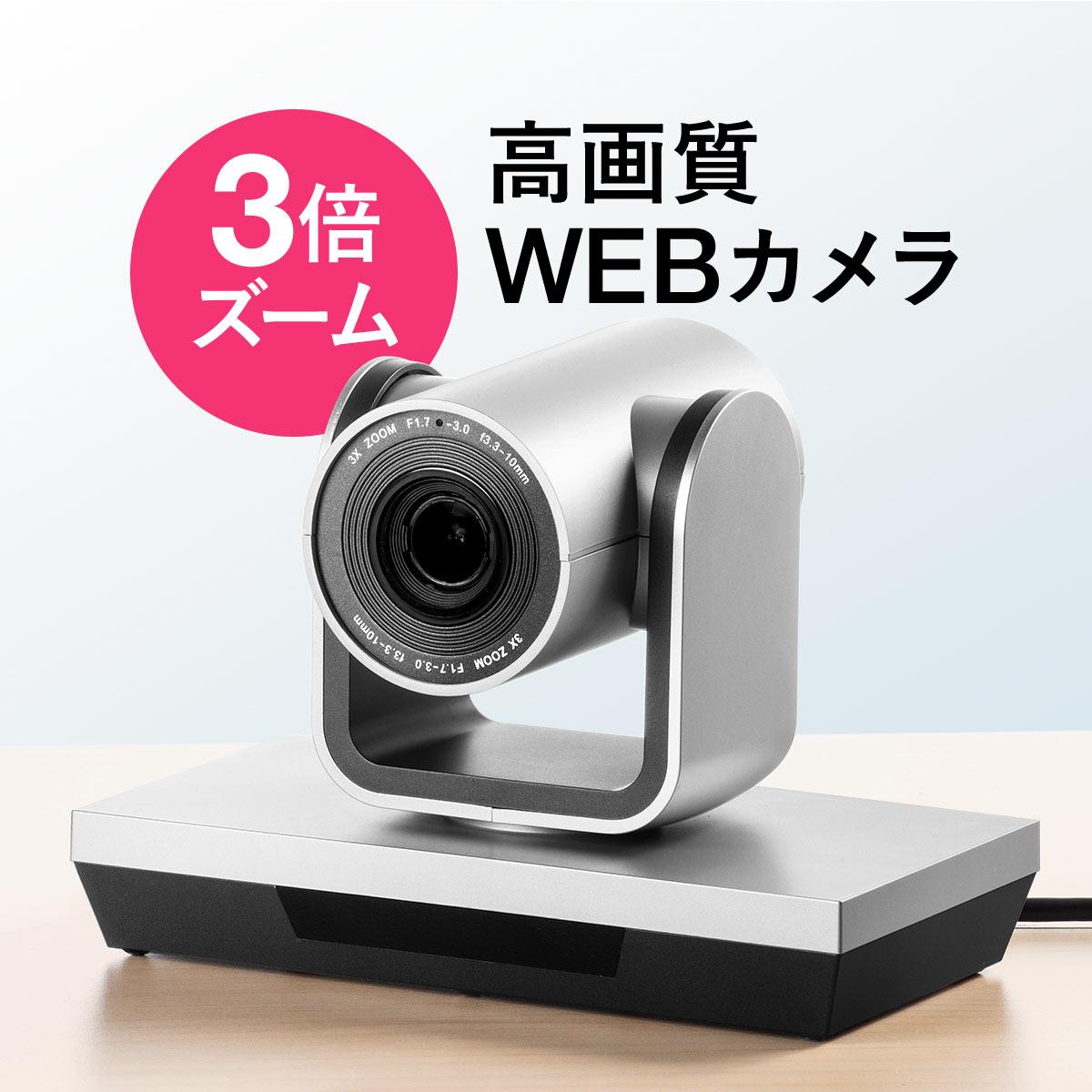WEBカメラ USBカメラ 広角 高画質 3倍ズーム対応 WEB会議向け パン・チルト対応 フルHD 210万画素 CMOSセンサー リモコン付き 接続するだけ 簡単