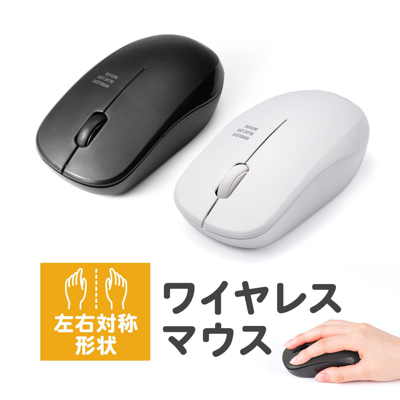 [400-MA136]【サンワダイレクト限定品】【掘り出しモノ】 ワイヤレスマウス ブルーLEDマウス マウス コンパクトマウス 3ボタン 左右対称 1200カウント レシーバー収納 電池式 無線マウス ワイヤレス 無線 おしゃれ