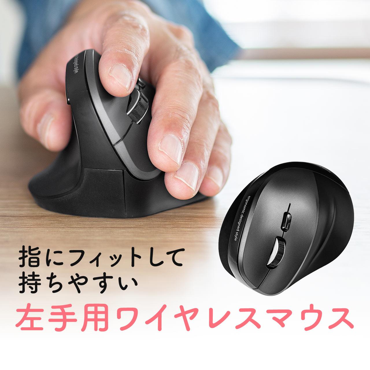 400-MAW174 サンワダイレクト限定品 送料無料 左利きマウス ワイヤレスマウス 5ボタン エルゴマウス 左手マウス 現金特価 カウント切り替え 海外輸入 左利き用
