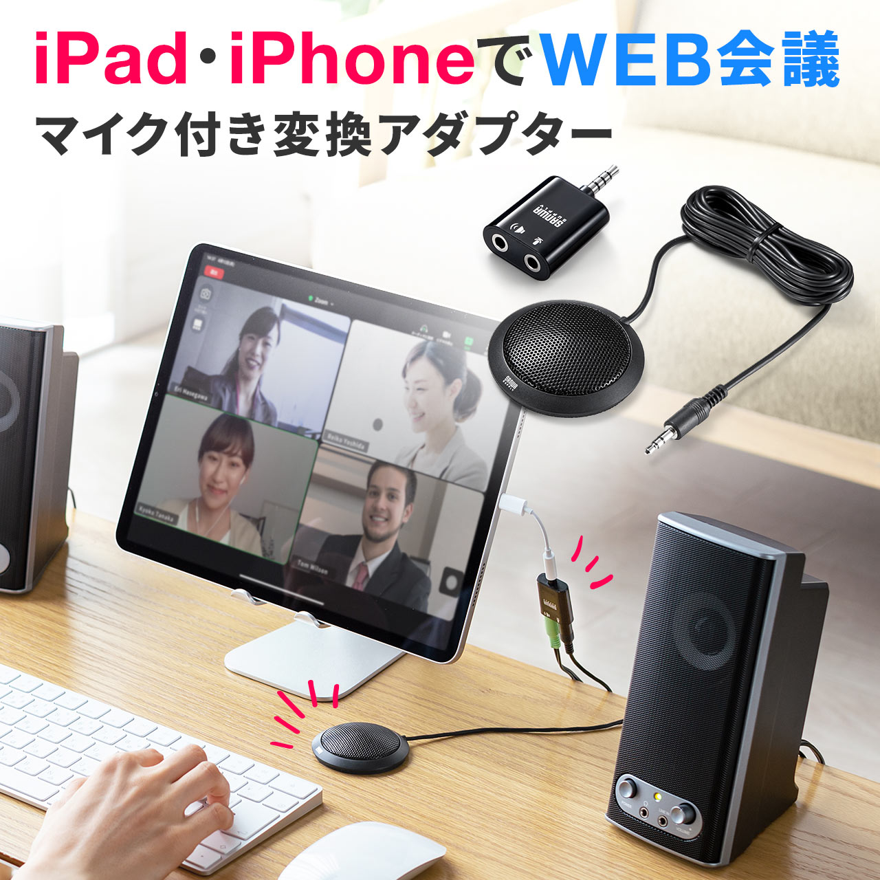 iPhone・iPad向けWEB会議用マイクアダプタ 音声分配 Skype・FaceTime対応 WEB会議マイク [400-MC008]【サンワダイレクト限定品】