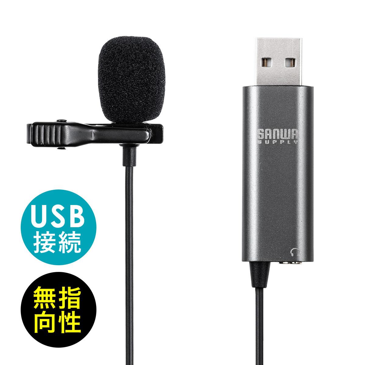 400-MC017 爆買いセール サンワダイレクト限定品 送料無料 クリップマイク 売り込み ピンマイク コンデンサーマイク ZOOM Tube Skype USB 高音質 You