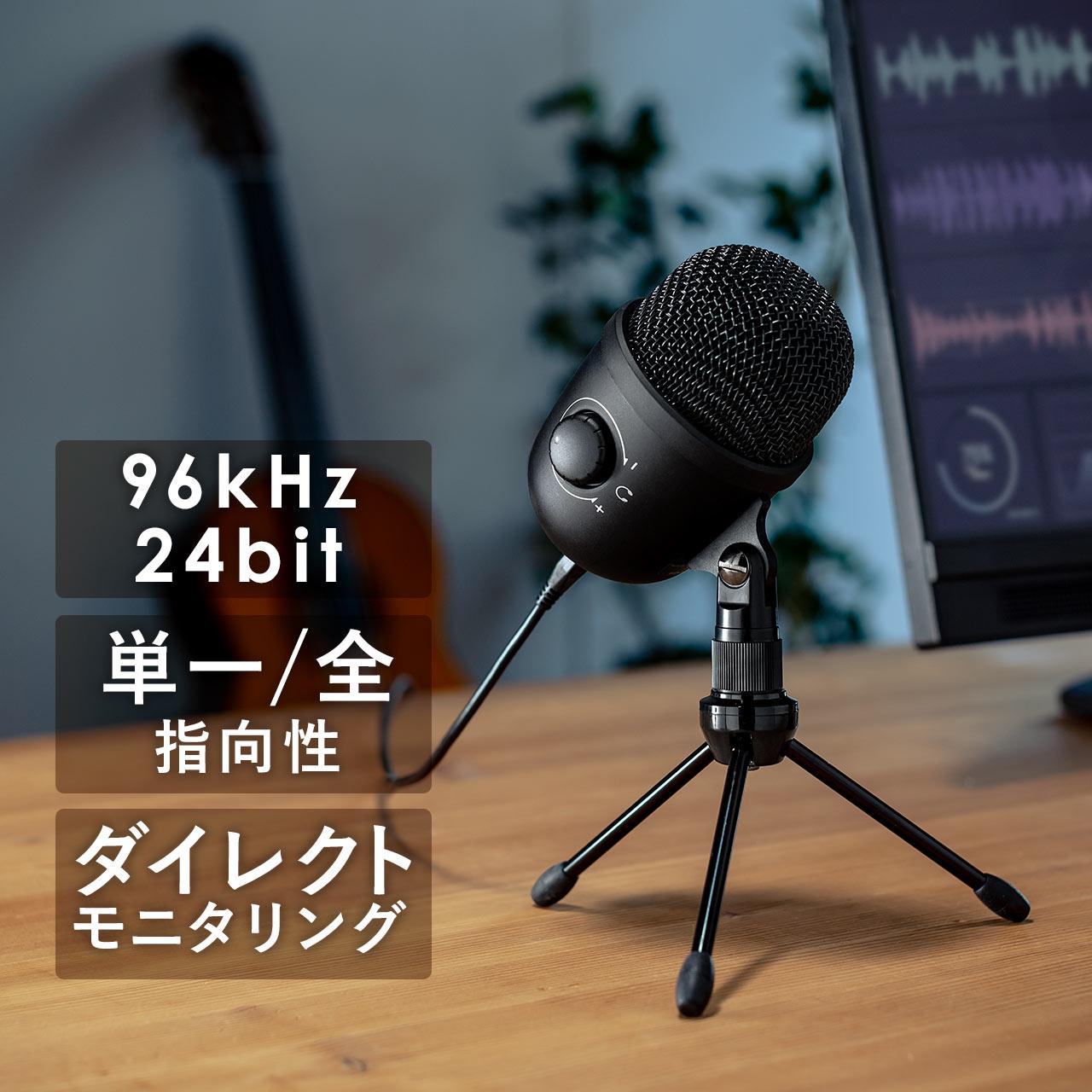 400-MC022 サンワダイレクト限定品 送料無料 USBマイク コンデンサーマイク ステレオ レコーディングマイク 生放送 録音 予約販売 配信 在宅勤務 youtube テレワーク 信託 PS5対応 ポッドキャスト PS4 ストリーミング ゲーム実況