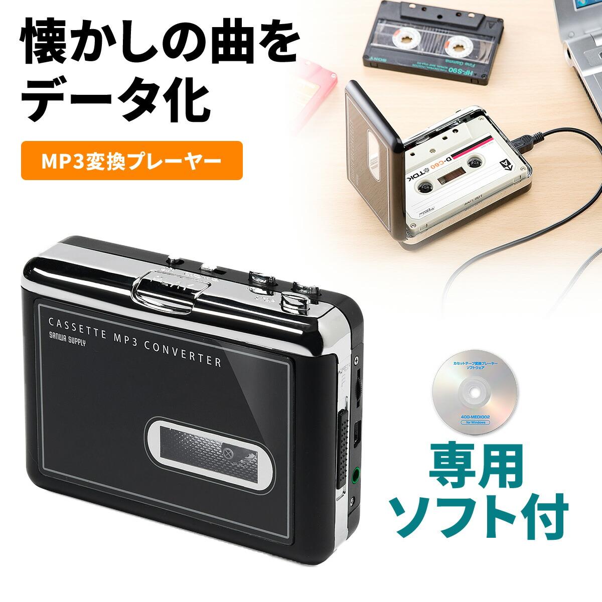 400-MEDI002 サンワダイレクト限定品 送料無料 期間限定で特別価格 当店は最高な サービスを提供します カセットテープ MP3 カセットテープレコーダー デジタル化 ラジカセ 変換プレーヤー カセットテーププレーヤー