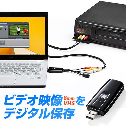 USBビデオキャプチャー VHSテープや8mmビデオテープをダビングしてデジタル化 DVDに保存 ソフト付属 S端子 コンポジット アナログ 変換