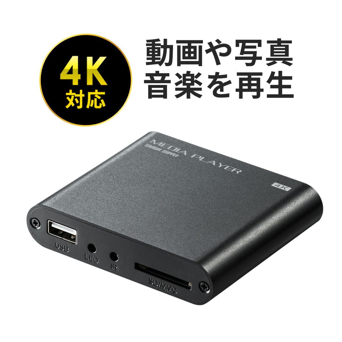 4K対応メディアプレーヤー HDMI・RCA接続 SDカード・USBメモリ対応 コンパクト 小型 ポータブル テレビ出力 動画 画像 音楽 写真 4K