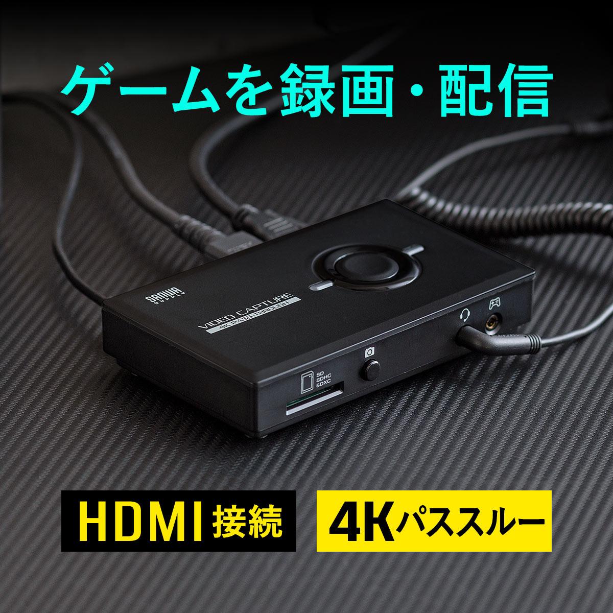 ゲームキャプチャー HDMIキャプチャー キャプチャーボード オンラインゲーム 録画 ゲーム配信 ライフ配信 4K対応 パススルー