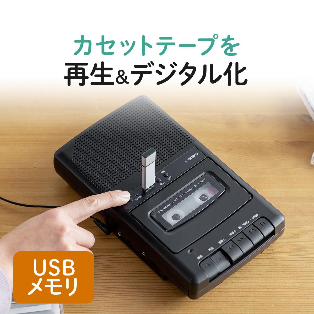 400-MEDI033 サンワダイレクト限定品 送料無料 カセットテープ プレーヤー 変換プレーヤー カセット変換プレーヤー カセットプレーヤー デジタル保存 カセットテープレコーダー USB保存 簡単操作 カセットデッキ 期間限定特価品 AC電源 デジタル化 至高 乾電池