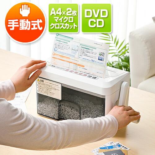 400-PSD010 激安☆超特価 サンワダイレクト限定品 在庫あり シュレッダー 手動 クロスカット マイクロクロスカット 家庭用 A4 2枚細断 シュレッター 卓上シュレッダー カード対応 DVD パーソナルシュレッダー CD おしゃれ コンパクト 卓上