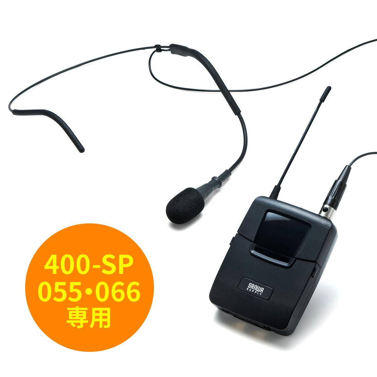 ワイヤレスマイク(ヘッドセット・400-SP055/400-SP066拡声器用・ハンズフリー・ツーピース型)[400-SP075]【サンワダイレクト限定品】【送料無料】