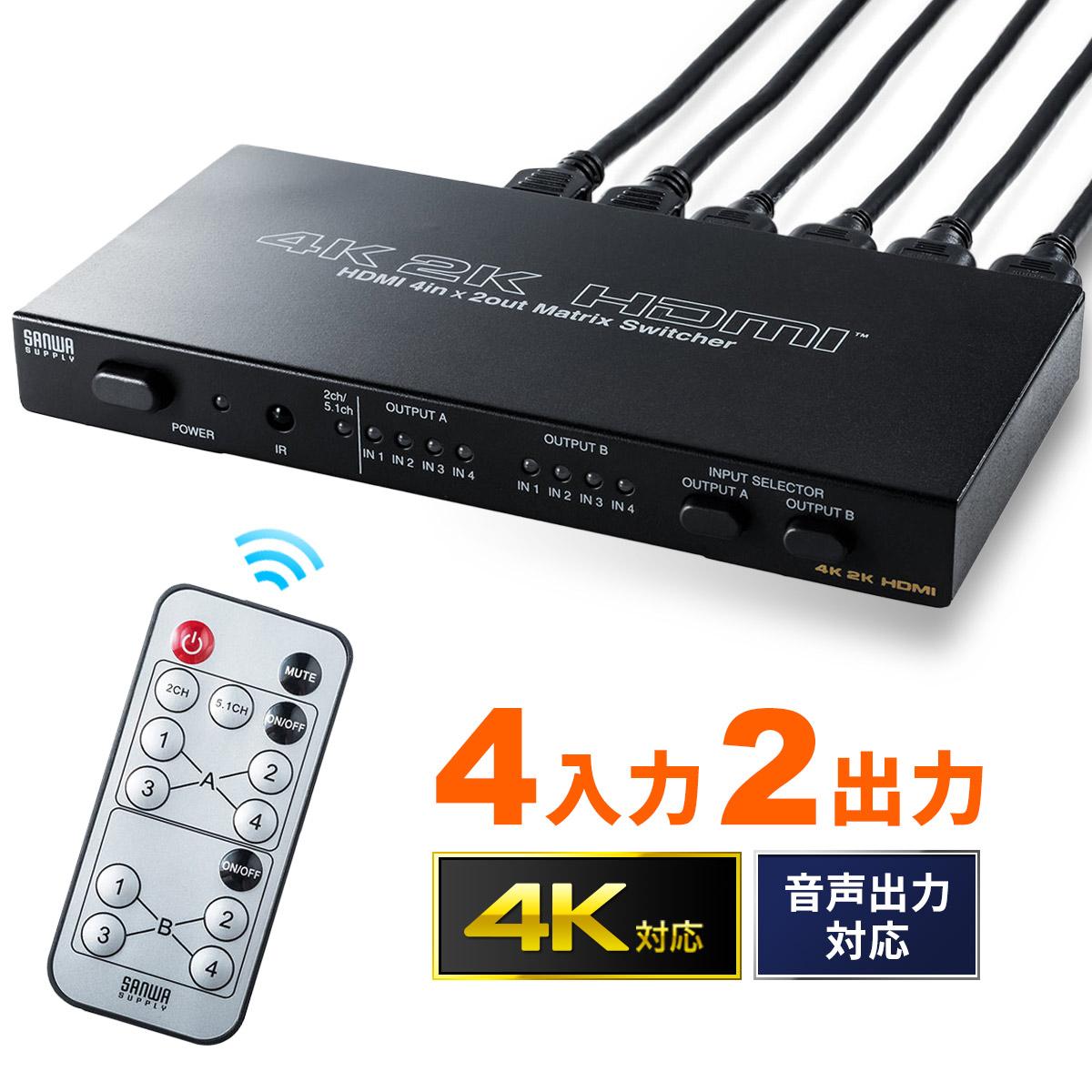 HDMI切替器 HDMIマトリックス切替器 4入力2出力 4K/30Hz対応 リモコン付き 光・同軸デジタル出力付き HDMI セレクター 切替機 手動切替 リモコン切替 [400-SW027]【サンワダイレクト限定品】【送料無料】