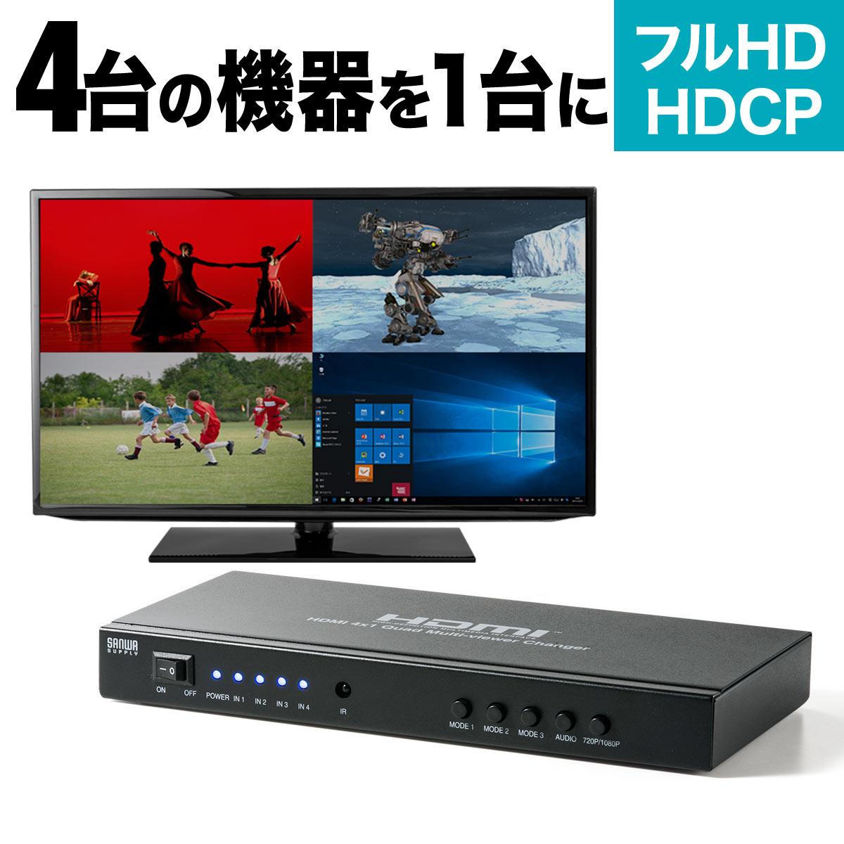 HDMI画面分割切替器 4画面分割 マルチビューワー フルHD対応 4入力・1出力 オートスキャン機能搭載 リモコン ACアダプタ付属 切替機 HDMI セレクター 切り替え [400-SW030]【サンワダイレクト限定品】【送料無料】