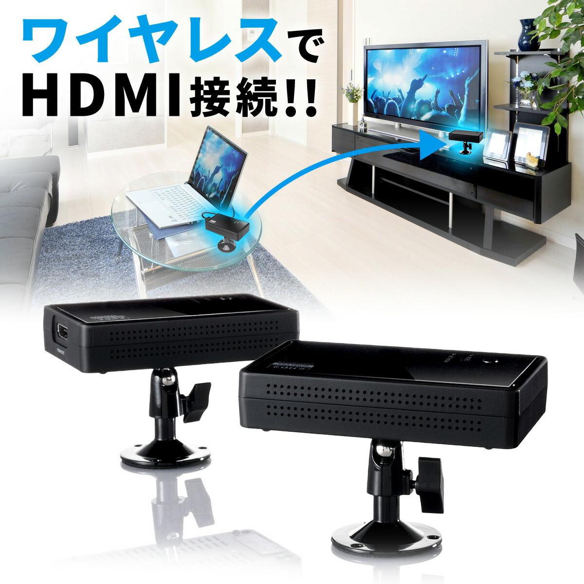 HDMIエクステンダー 無線 ワイヤレス 送受信機セット 最大通信距離50m 小型 延長 無線化ユニット[400-VGA012]【サンワダイレクト限定品】【送料無料】