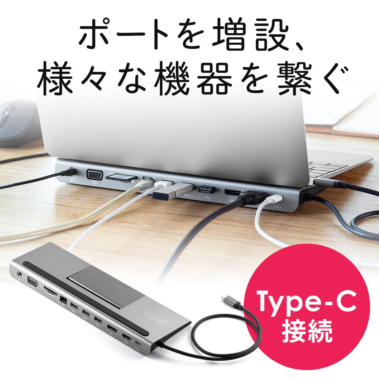 400-VGA017 サンワダイレクト限定品 送料無料 掘り出しモノ USB3.2 ドッキングステーション Type-C ハブ USB PD100W対応 USB3.1 Gen1 物品 お見舞い 有線LAN HDMI DisplayPort VGA 2画面同時出力 SDカード microSD カードリーダー おしゃれ