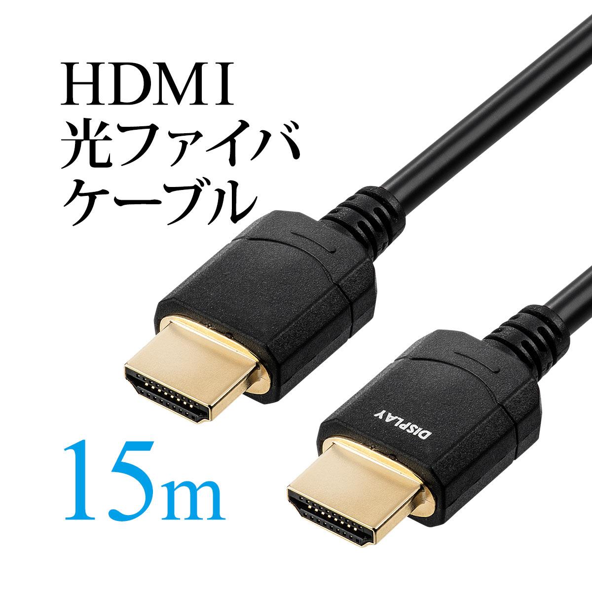 HDMI光ファイバケーブル 15m 4K/60Hz 18Gbps HDR対応 バージョン2.0準拠品 ブラック HDMIケーブル 光ファイバー[500-HD021-15]【サンワダイレクト限定品】【送料無料】