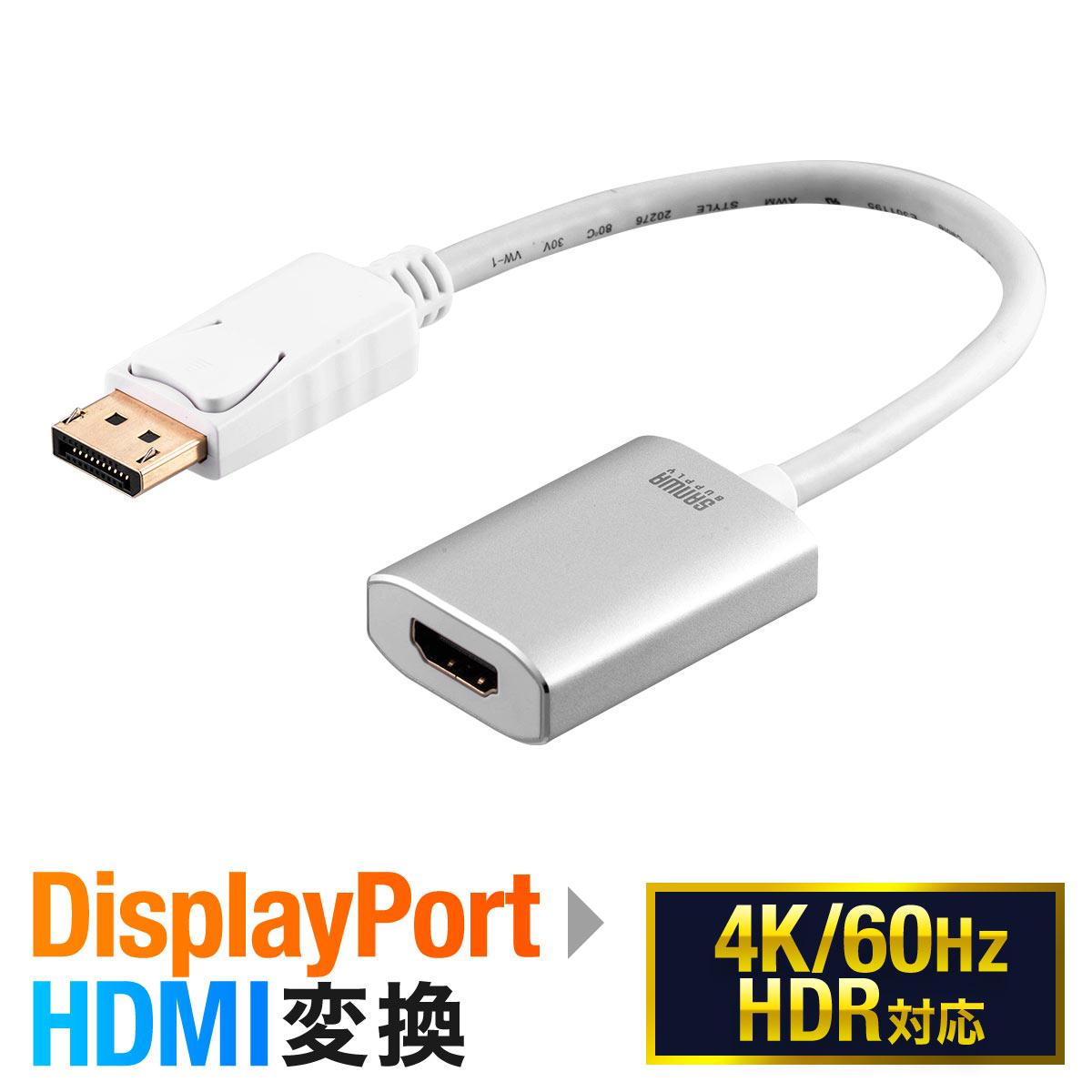 [500-KC034]【サンワダイレクト限定品】【ネコポス対応】【送料無料】 DisplayPort-HDMI変換アダプタ 4K/60Hz対応 HDR対応 15cm 音声出力可能 ホワイト