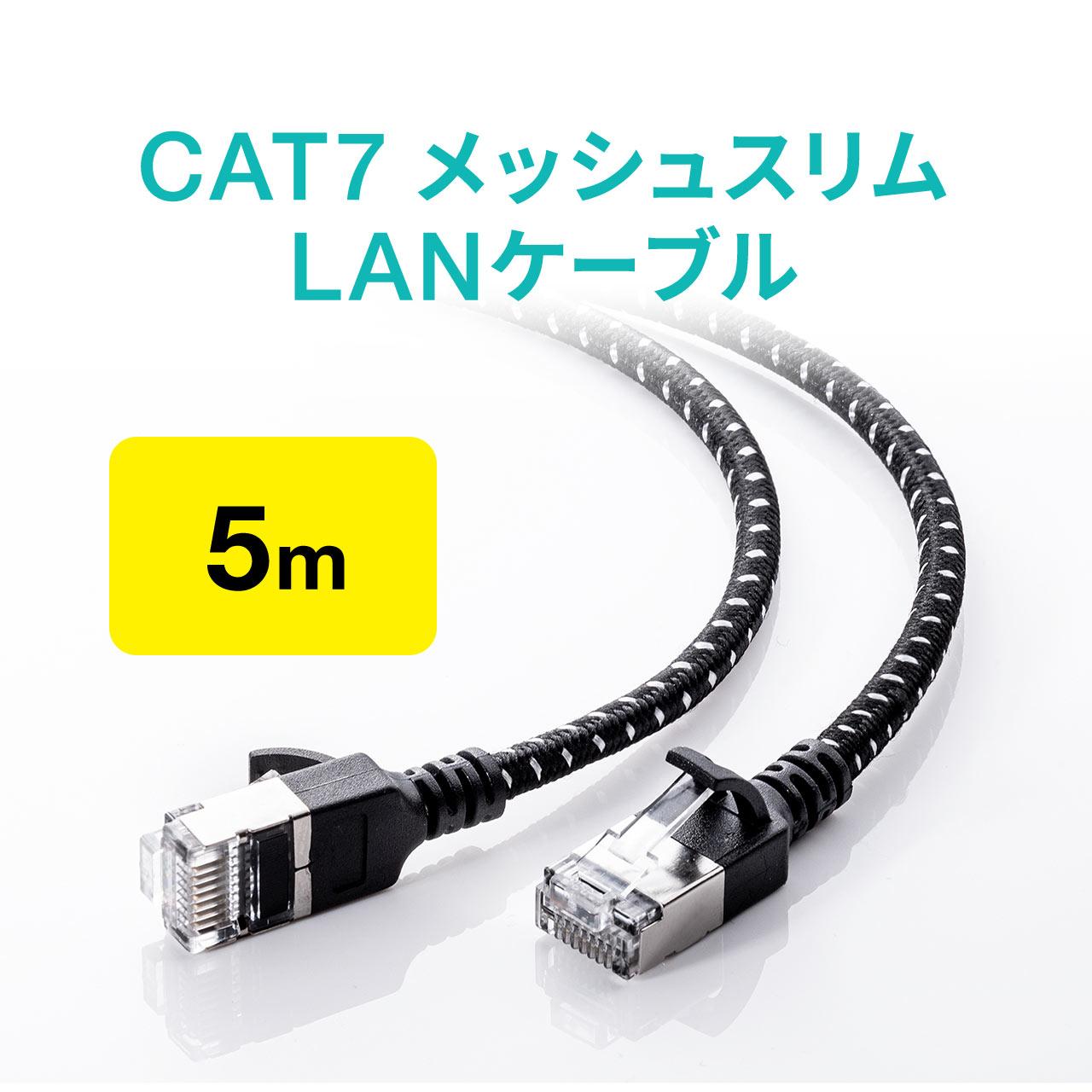 500-LAN7MESL-05 サンワダイレクト限定品 大規模セール ネコポス専用 送料無料対象品 LANケーブル CAT7 伝送速度10Gbps スリム 5m 現金特価 メッシュ 伝送帯域600MHz ツメ折れ防止カバー