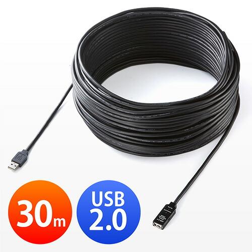 USBケーブル 30m USB2.0 延長ケーブル ブラック [500-USB007-30]【サンワダイレクト限定品】【送料無料】