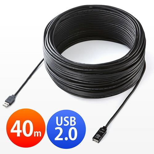 USBケーブル 40m USB2.0 延長ケーブル ブラック [500-USB007-40]【サンワダイレクト限定品】【送料無料】