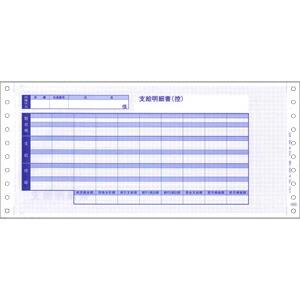 袋とじ支給明細書 OBC 300枚 [6002]【オービック】【送料無料】
