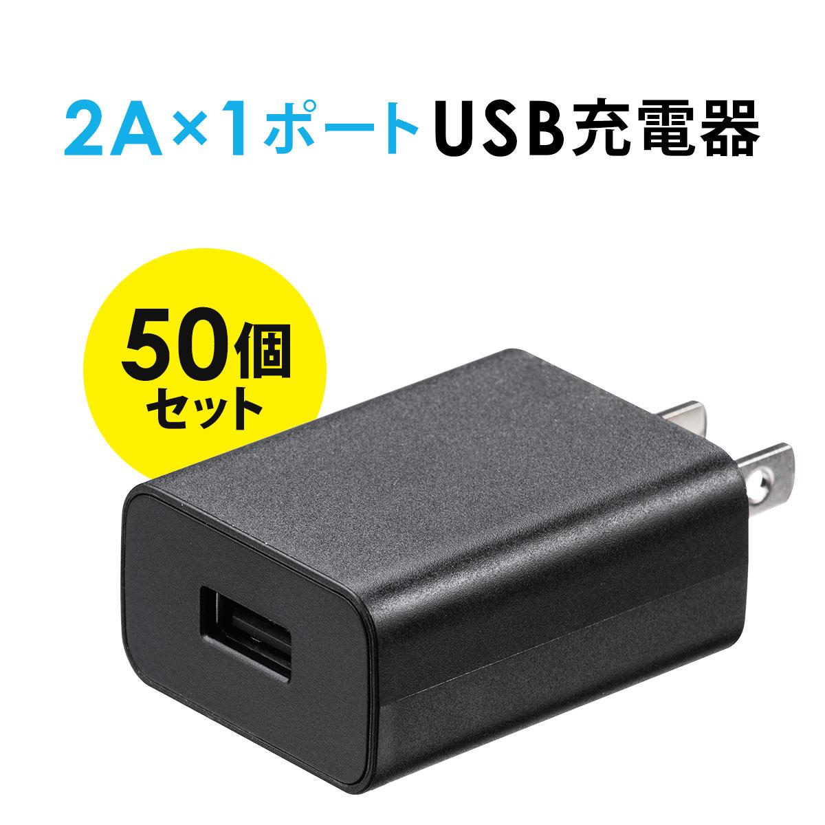 702-AC021-50 サンワダイレクト限定品 送料無料 50個セット USB充電器 今季も再入荷 1ポート ブラック 奉呈 PSE取得 コンパクト iPhone 2A Xperia充電対応