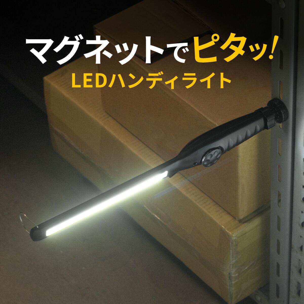 800-LED024 サンワダイレクト限定品 70%OFFアウトレット 日本メーカー新品 送料無料対象品 ハンディライト LED 作業灯 充電式 マグネット フック掛け アウトドア ワークライトLEDライト USB充電式 300ルーメン 懐中電灯 屋外 非常灯 防災