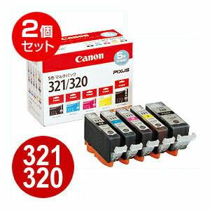 【まとめ割 2個セット】キャノン 純正インク BCI-321+320/5MP (5色マルチパック) ピクサスPIXUS対応 BCI-321BK・BCI-321C・BCI-321M・BCI-321Y・BCI-320PGBK インクタンク キヤノン 【Canon】