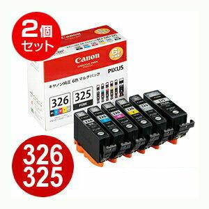【まとめ割 2個セット】キャノン 純正インク BCI-326+325/6MP (6色マルチパック) ピクサスPIXUS対応 BCI-326BK・BCI-326C・BCI-326M・BCI-326Y・BCI-326GY・BCI-325PGBK インクタンク キヤノン 【Canon】【送料無料】