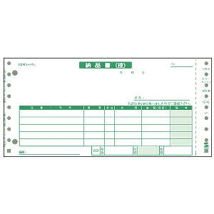 納品書 1000セット [BH-N202]【サンワサプライ】【送料無料】