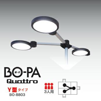 LEDデスクスタンド(オフィス・工場向け・3人用・BO-PA-Quattro-)[BO-8803]【送料無料】