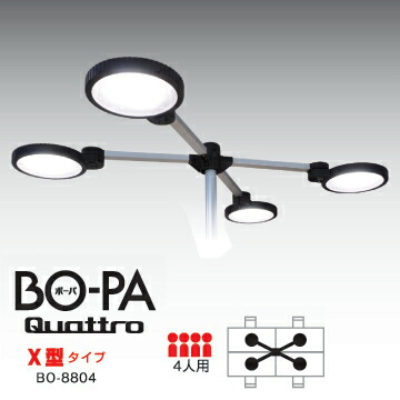 本店は タスク&アンビエント照明(LED・オフィス・工場向け・4人用・BO-PA-Quattro-)[BO-8804]【送料無料】, フラダンス トーチジンジャー:33b1a471 --- canoncity.azurewebsites.net