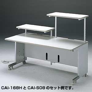 オフィスデスク CAIデスク用サブテーブル CAI-128H用 [CAI-S06]【サンワサプライ】【送料無料】