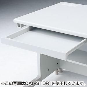 オフィスデスク CAIデスク用引き出し (サンワサプライ製CAI-STシリーズ専用オプション) [CAI-STDR2]【サンワサプライ】【送料無料】