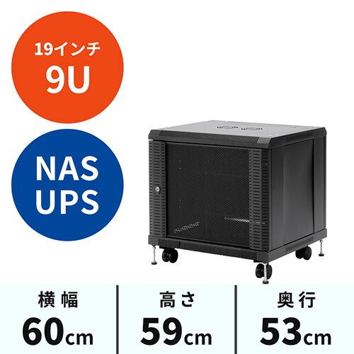 19インチマウントボックス(H595mm・9U)