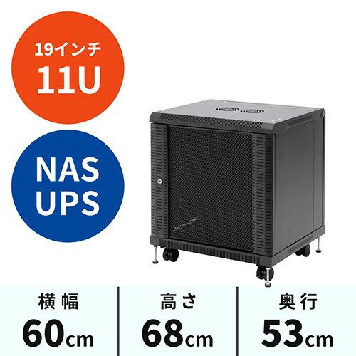 19インチマウントボックス(H683mm・11U)[CP-SVCBOX2]【大物商品】